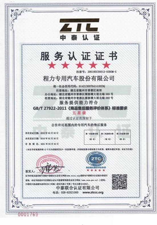 五星级售后服务认证证书(中文)