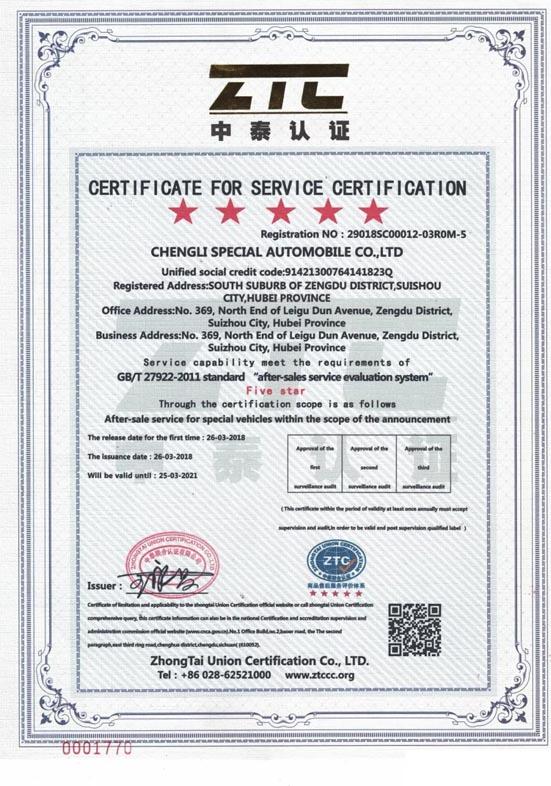 五星级售后服务认证证书(英文)