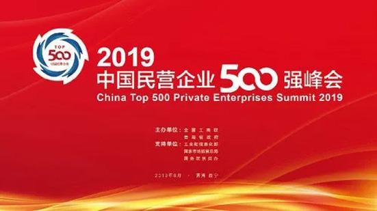 程力汽车集团入选2019年中国民企500强及中国民企制造业500强荣誉榜单,稳中向好分别比去年上升19位、5位再创新高
